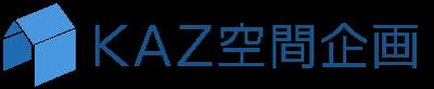 KAZ空間企画 ケーズクウカンキカク |会津の設計事務所兼工務店